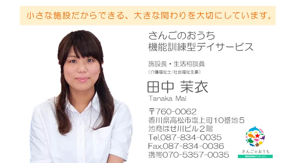 田中茉衣 自己紹介3